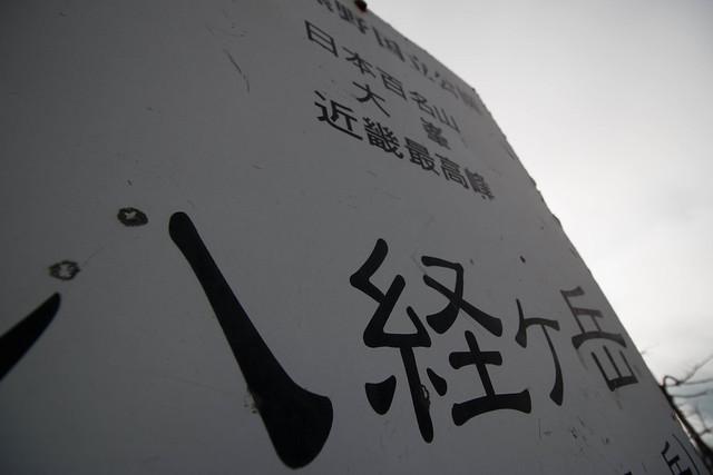 20141123-大峰山-0307.jpg