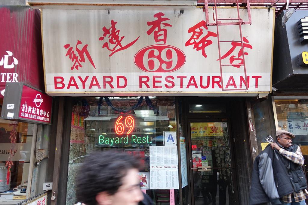 69 Bayard Restaurant | 69 Bayard St | Chinatown | NYC
