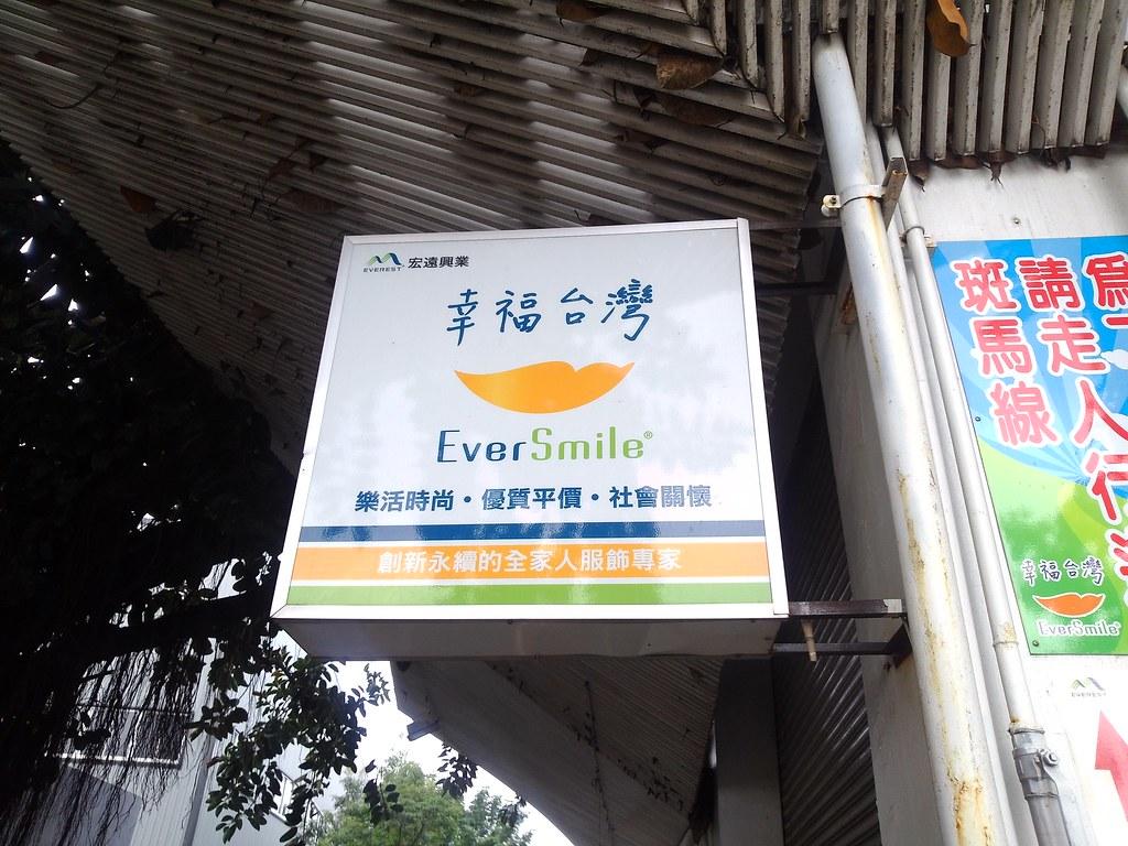 台南市山上區宏遠觀光工廠 (8)