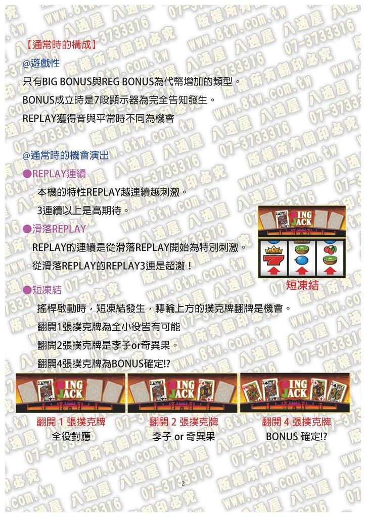 S0286金傑克 中文版攻略_Page_03