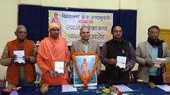 Swami Vivekananda Jayanti in Patana