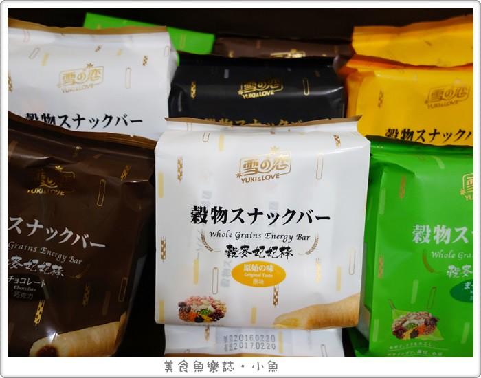 【宅配美食】雪之戀榖麥妃妃棒/下午茶甜點 @魚樂分享誌