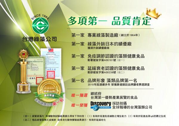 2016纖藻飲官網產品說明頁-07(2)