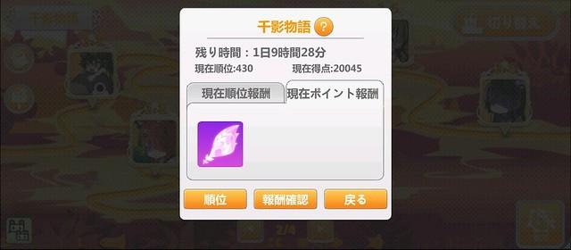 千影物語02
