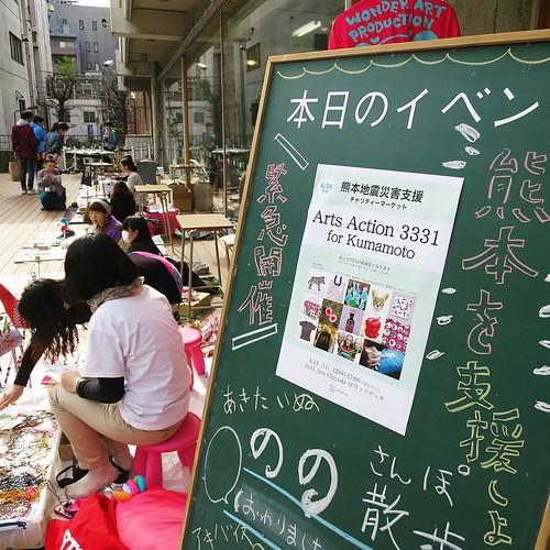 本日開催中の『Arts Action 3331 for Kumamoto』では、売上の70%が義援金となります。 #3331artschiyoda