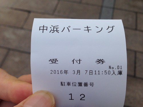 hiroshima-onomichi-tsutahuji-parking-ticket