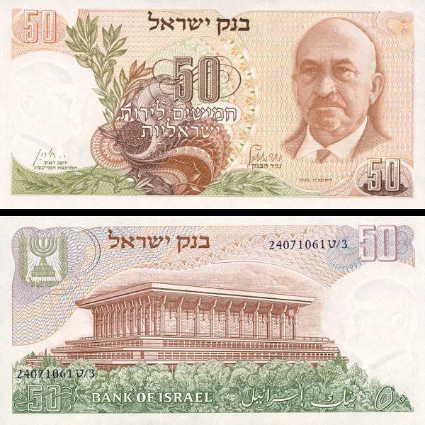 50 Lirot Izrael 1968, P36b UNC