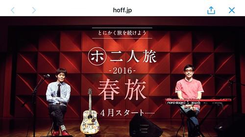 ホ二人旅 2016 春旅