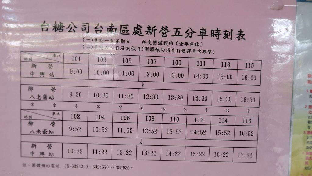 台南市新營區糖福創意館 (108)