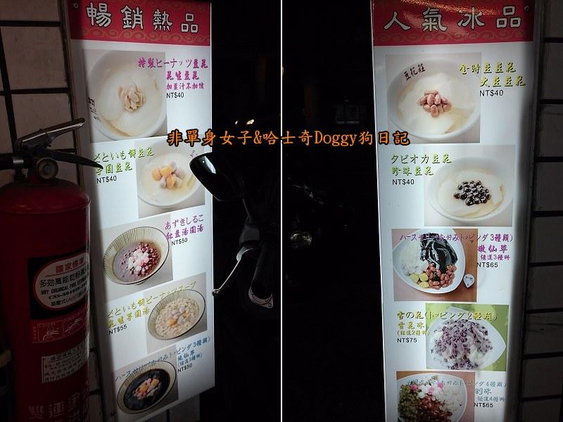 寧夏夜市美食蚵仔煎飯糰豆花31