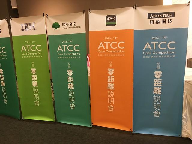 一走出門口看到下一個活動是 ATCC 說明會@FinTech高峰論壇暨創意大賞企劃競賽