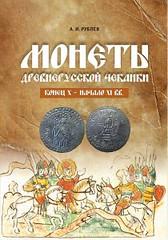 Coins of Kievan Rus' 988-1018