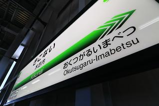 木古内駅名標