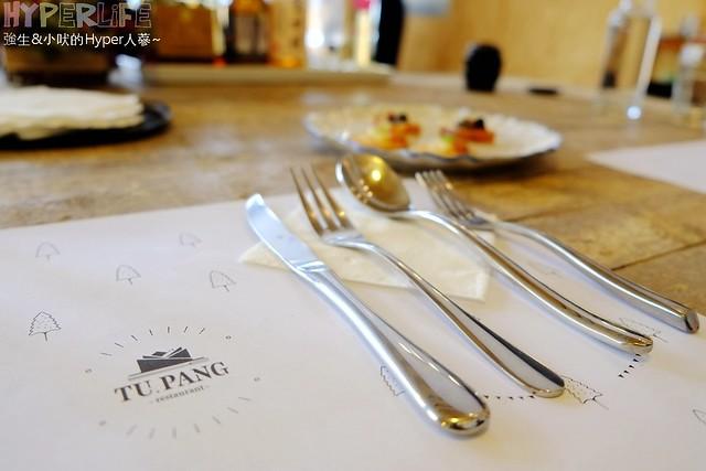 Tu Pang地坊餐廳 (15)