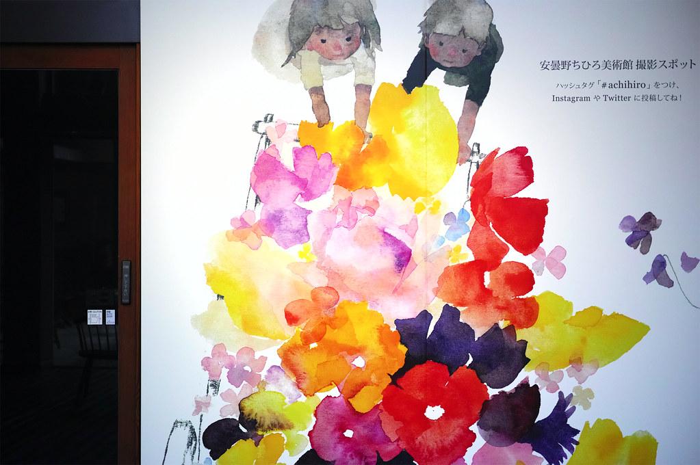 CHIHIRO ART MUSEUM
