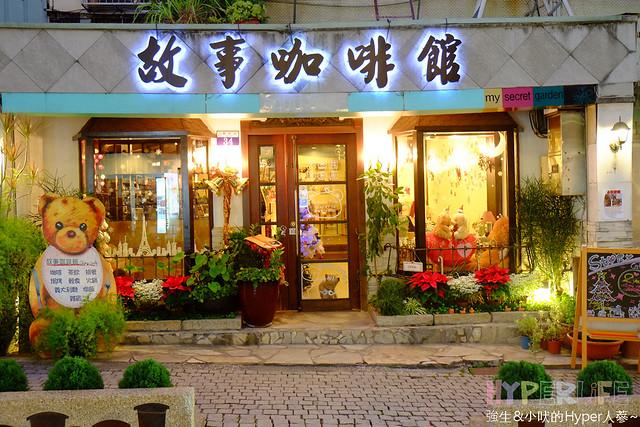 東海故事咖啡館 (44)