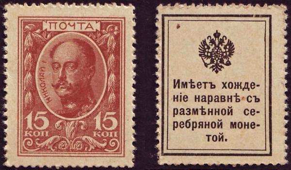 15 Kopejek Rusko 1915