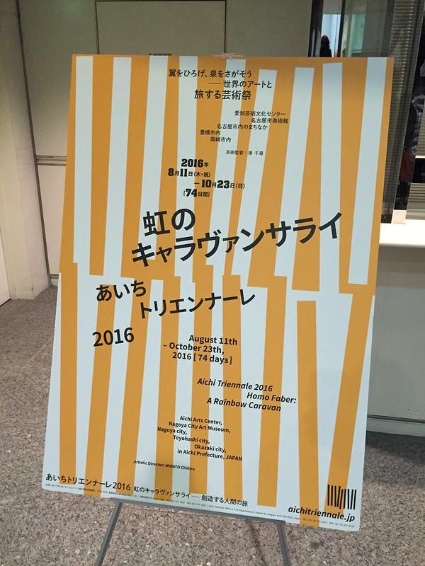 aichi triennale 2016 volunteer
