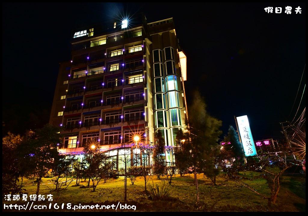 溪頭夏緹飯店DSC_5778