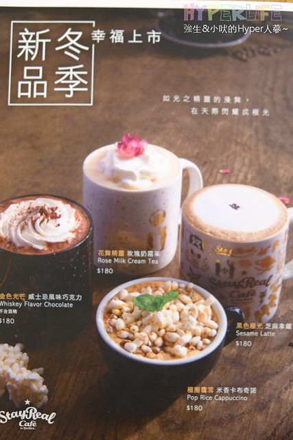 StayReal Café menu (10)