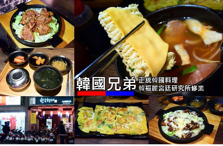 台中韓式料理韓國兄弟28