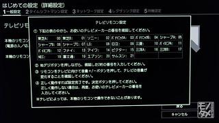 DBR-T670 詳細設定1-2