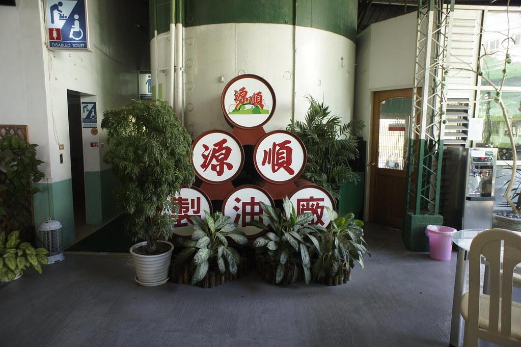 源順芝麻觀光工廠 (21)