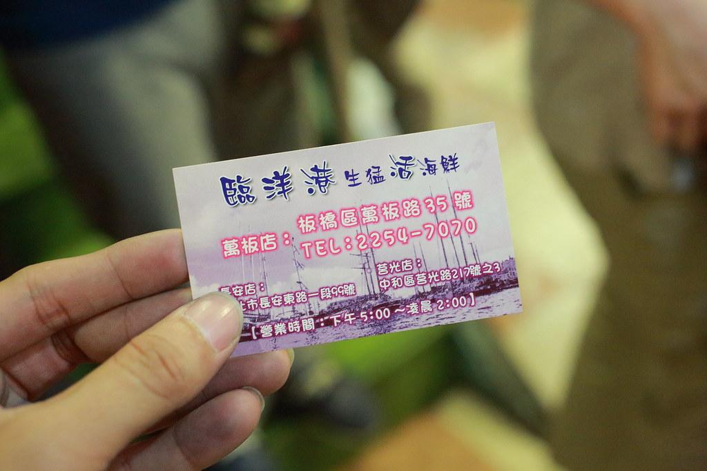 20160410板橋-臨洋港生猛海鮮熱炒 (38)