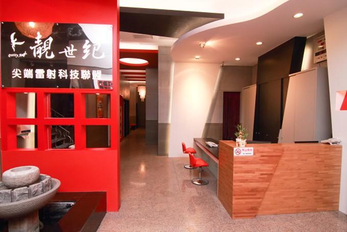 靚世紀醫美診所(台中總院)圖片1