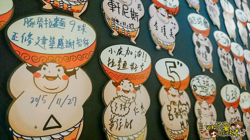 20160225-豚將拉麵_1261