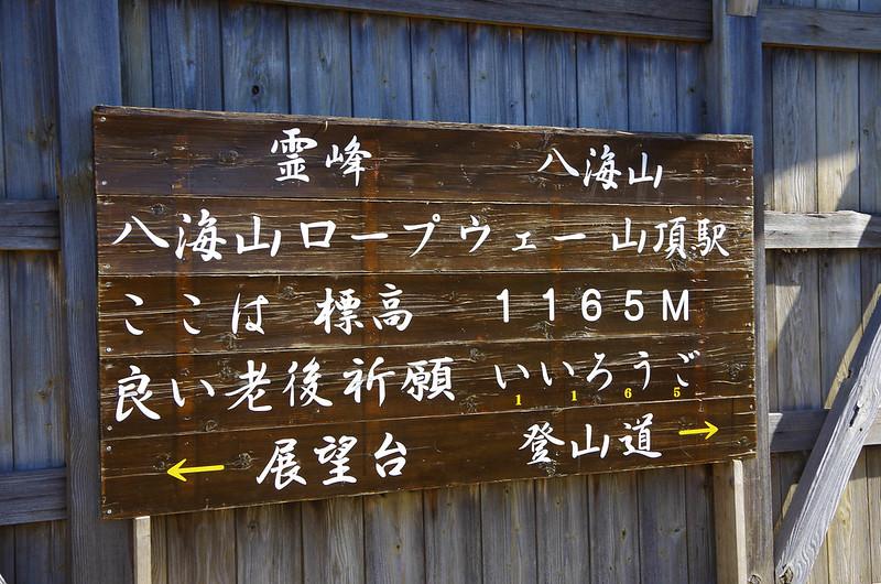 20141019-八海山(saku)-0009.jpg