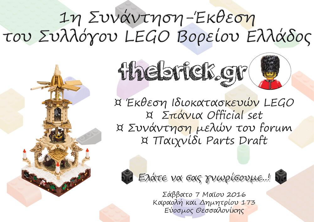 1η Συνάντηση-Έκθεση του Συλλόγου LEGO Βορείου Ελλάδος 26149319420_626ef753cc_b