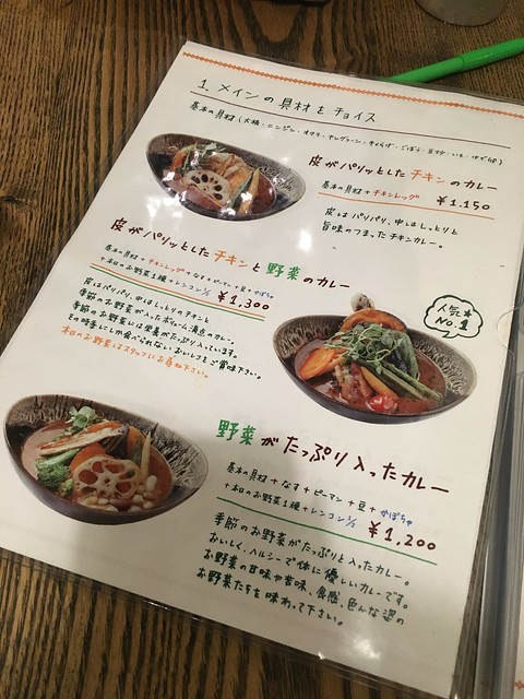 IMG_0915 ポニピリカ スープカレー 下北沢