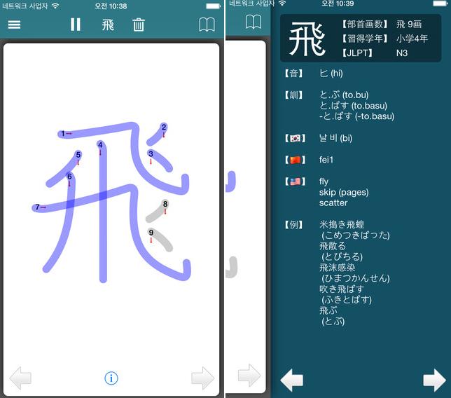 kanji_v2