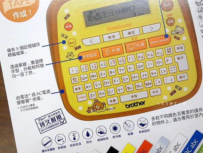 4 拉拉熊標籤機 Rilakkuma P-touch