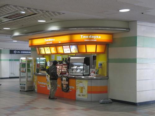 京都競馬場のtwo days