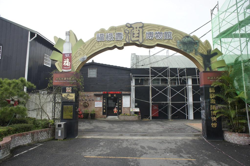 雲林縣古坑鄉福祿壽觀光酒廠 (7)