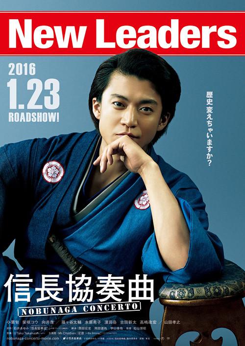 映画『信長協奏曲』日本版ポスター