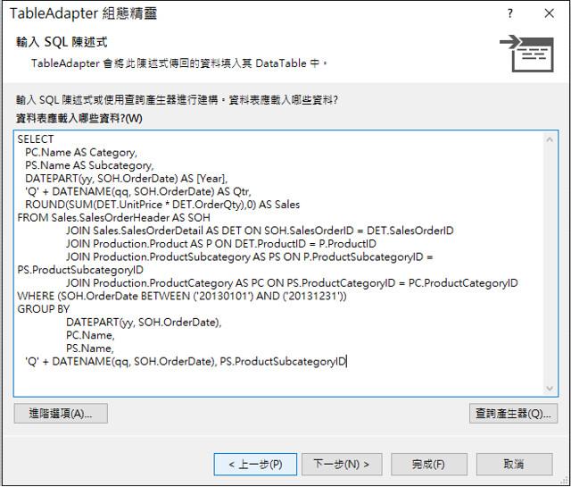 [RV] ReportViewer 報表-5