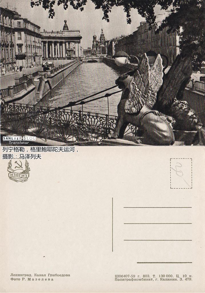 列宁格勒1959风景明信片17
