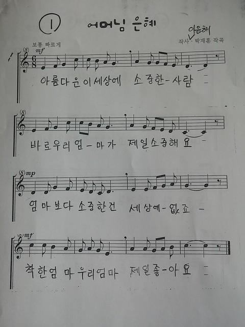 화북초등학교: 공개수업 - 어머님 은혜