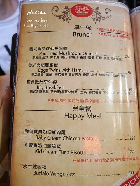 陽明山美式餐廳1942餓棧廚房菜單