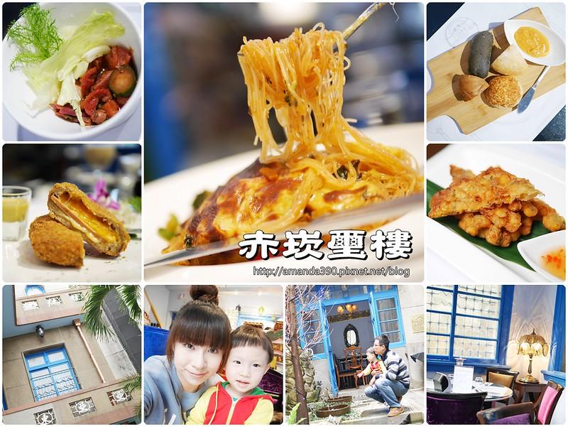【台南食記】中西區 赤崁璽樓 ● 老洋房內讓人驚艷的蔬食料理 ● 發現歷史的感動!❤❤