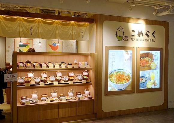 東京必吃美食日式茶泡飯01