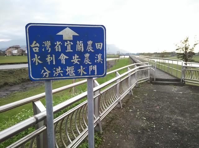 20160126安農溪分洪堰