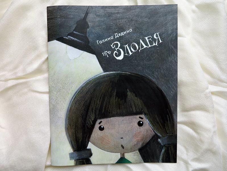 Моя книжка про Злодея