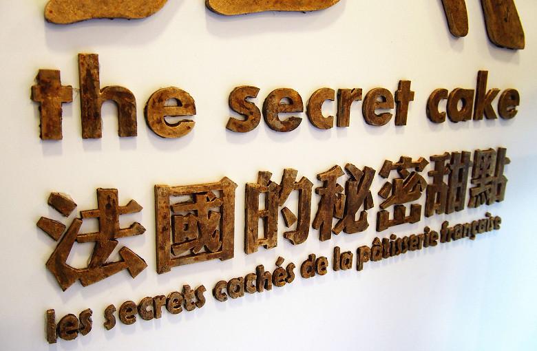 法國的秘密甜點門市03