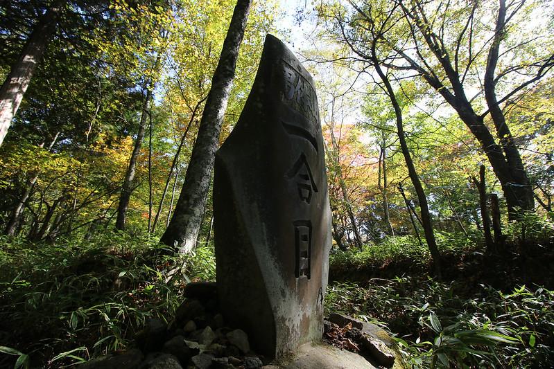 2014-10-12_00078_男体山.jpg