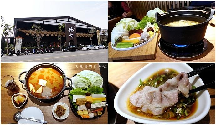 0 台中美食拾七火鍋 輕井澤火鍋