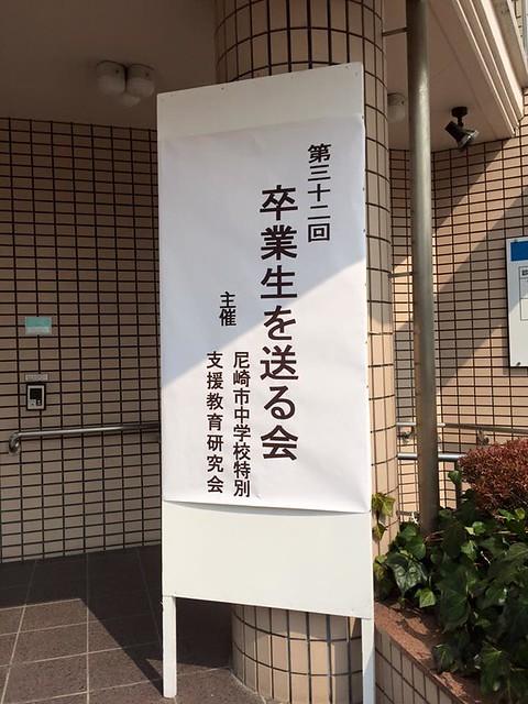 「尼崎市立中学校特別支援学級の卒業生を送る会」_1